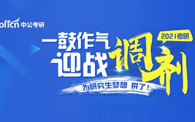 上海2021考研調劑備考