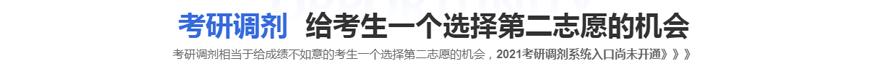 中公考研培训学校-2021考研调剂备考-二志愿