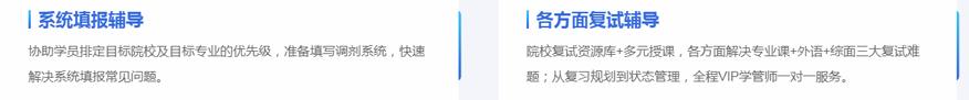 中公考研培训学校-2021考研调剂备考3