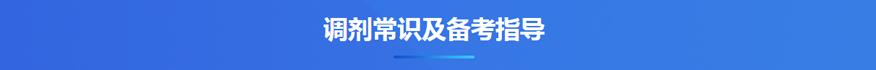 中公考研培训学校-2021考研调剂备考指导