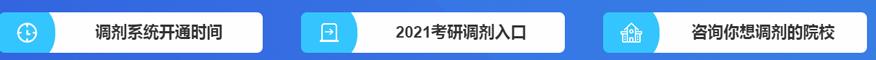 中公考研培训学校-2021考研调剂备考4