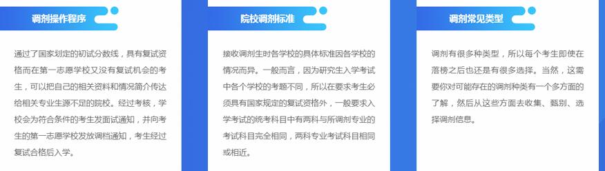 中公考研培训学校-2021考研调剂备考5