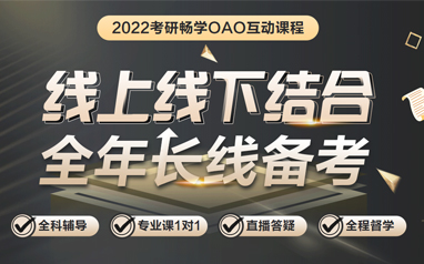 上海2022暢學OL/OAO考研課程