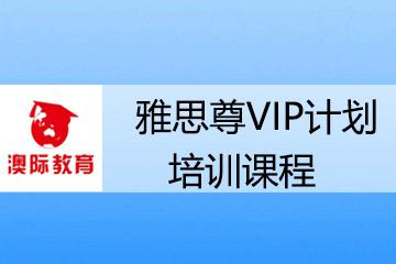 澳际雅思尊VIP计划培训