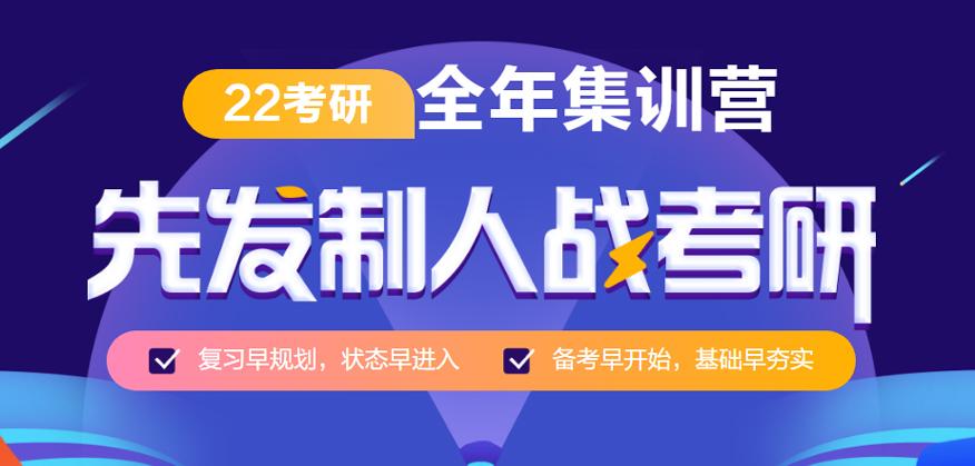 中公考研培训学校-22考研全年集训营
