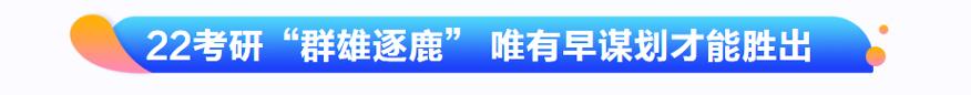 中公考研培训学校-全年考研集训营3