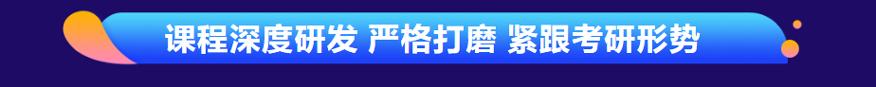 中公考研培训学校-全年考研集训营13