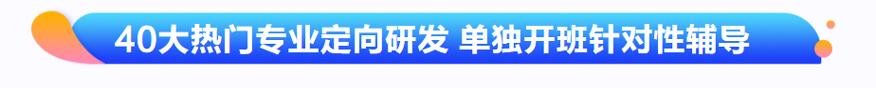 中公考研培训学校-全年考研集训营16