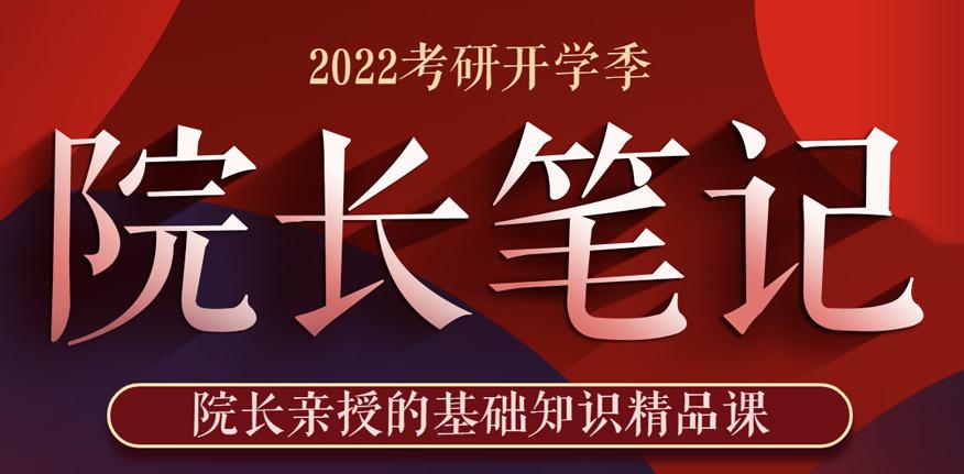 中公考研培训学校-2022考研院长笔记