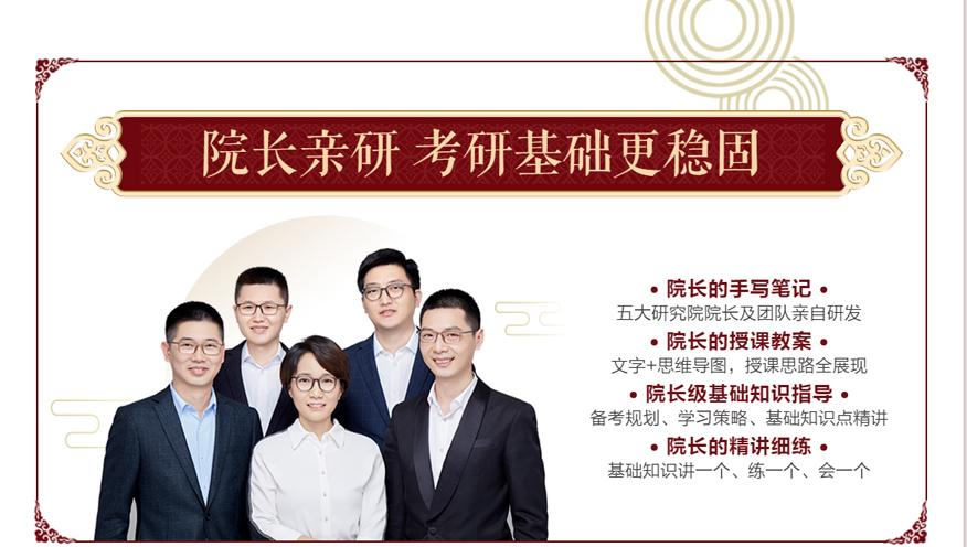 中公考研培训学校-2022考研院长笔记4