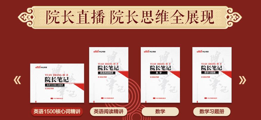 中公考研培训学校-2022考研院长笔记5