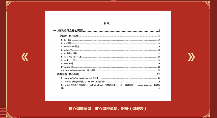 中公考研培训学校-2022考研院长笔记6