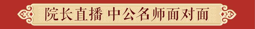 中公考研培训学校-2022考研院长笔记7