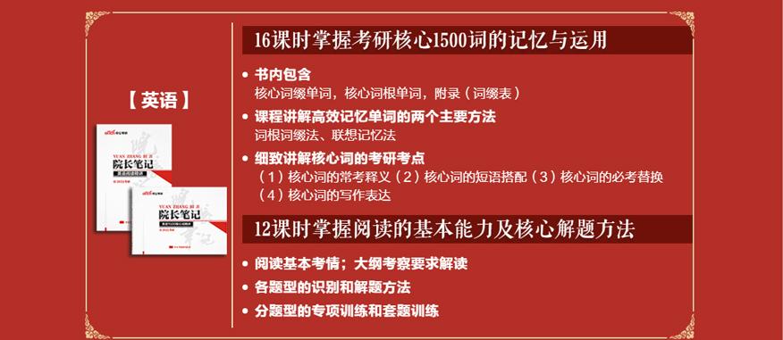 中公考研培训学校-2022考研院长笔记8