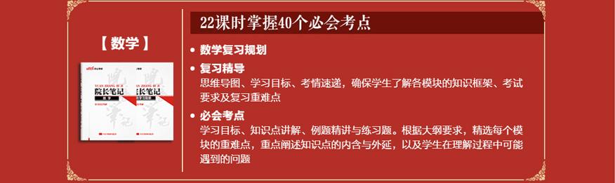 中公考研培训学校-2022考研院长笔记9