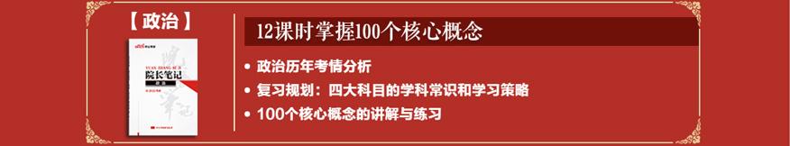 中公考研培训学校-2022考研院长笔记10