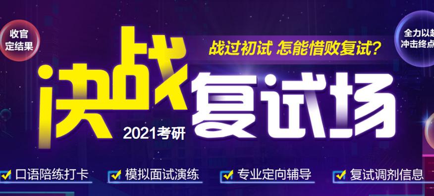 中公考研培训学校-2021考研决战复试场