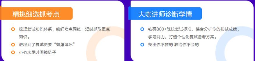 中公考研培训学校-2021考研决战复试场5
