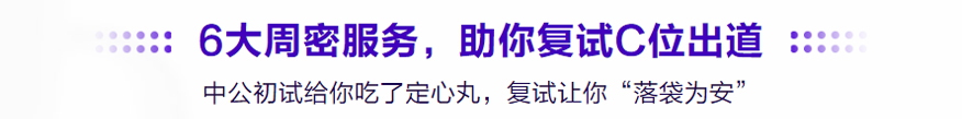 中公考研培训学校-2021考研决战复试场7
