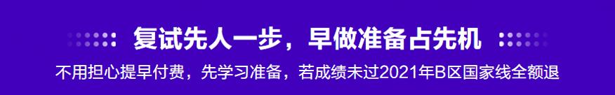 中公考研培训学校-2021考研决战复试场10