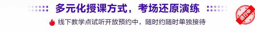 中公考研培训学校-2021考研决战复试场13