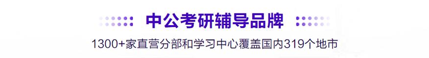中公考研培训学校-2021考研决战复试场15
