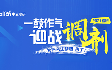 南京2021考研调剂备考