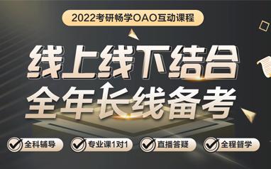 扬州2022畅学OL/OAO考研课程