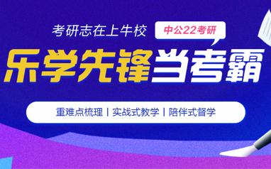 扬州中公22考研乐学先锋