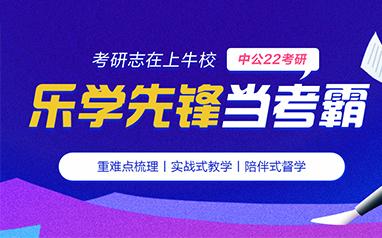 2022中公考研乐学集训营