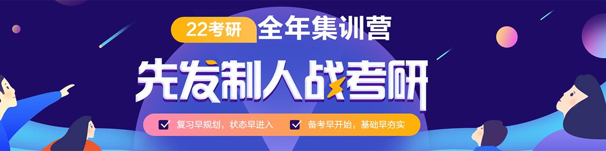北京中公考研辅导班学校