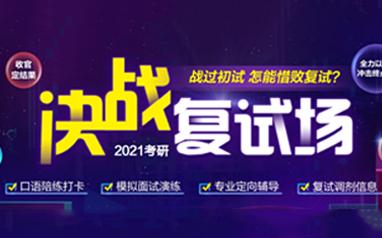 連云港2021考研決戰復試場