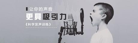 广州科学发声培训班