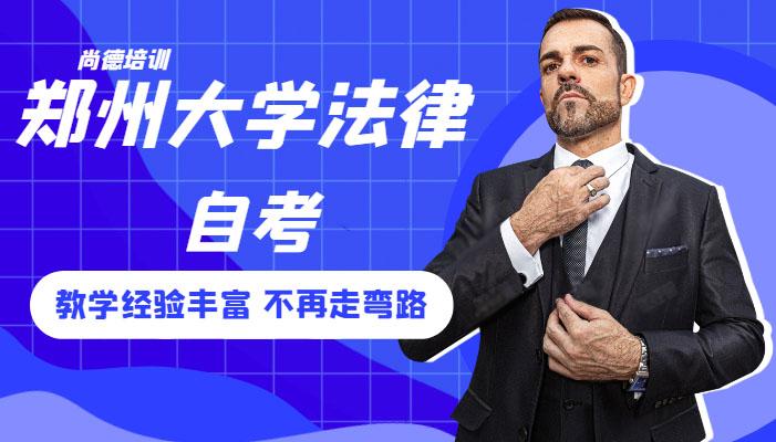 郑州大学法律专升本自考培训