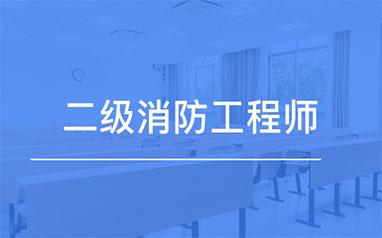2021年東營二級消防工程師招生簡章