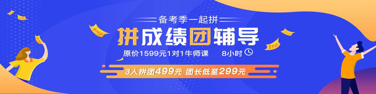 咸阳秦学教育拼团冲刺班
