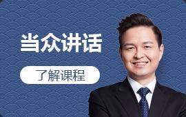 南京新励成当众讲话培训