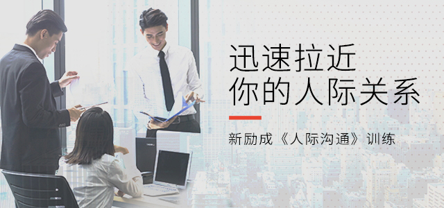 广州人际沟通培训班