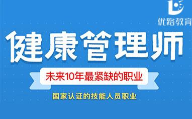 2021年滁州健康管理师招生简章