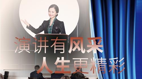 广州演讲艺术培训