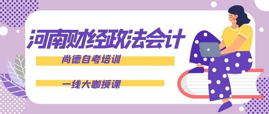 河南财经政法大学会计自考本科