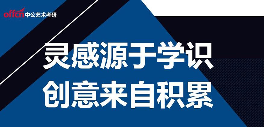 宁波中公考研学校-设计类22考研