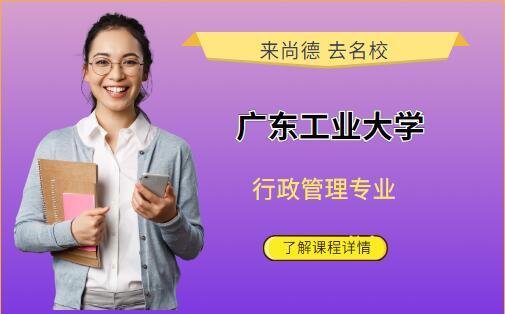 广东工业大学行政管理自考本科