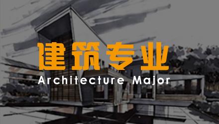 上海建筑设计留学专业机构