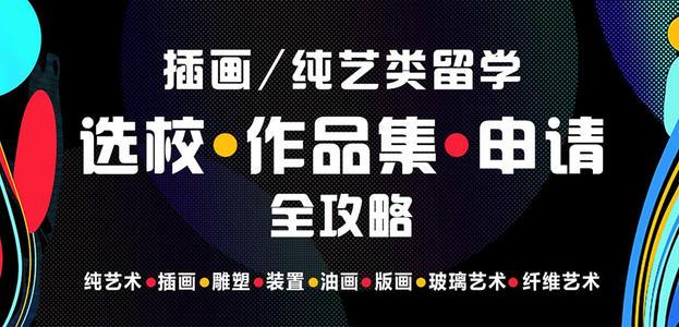 上海插画专业美国留学口碑机构