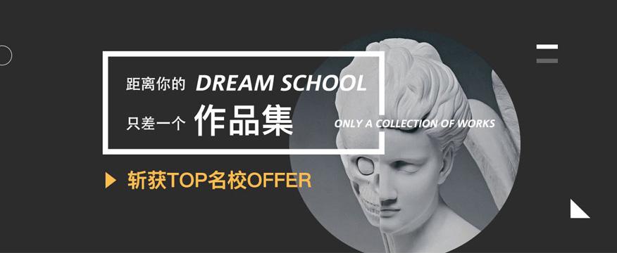 上海好的作品集培训机构怎么选