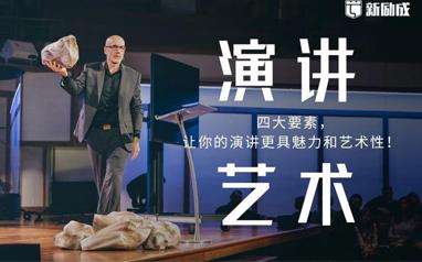 广州演讲口才培训机构