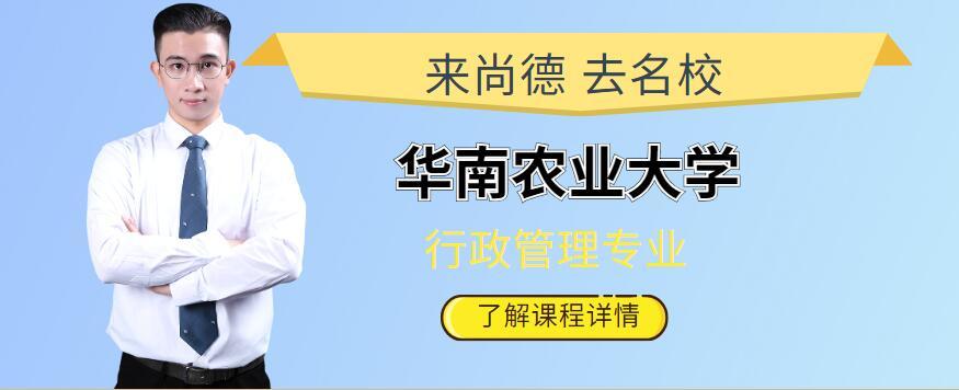 华南农业大学行政管理自考本科