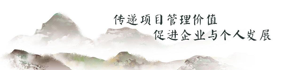 南昌PMP清晖项目管理培训考试中心