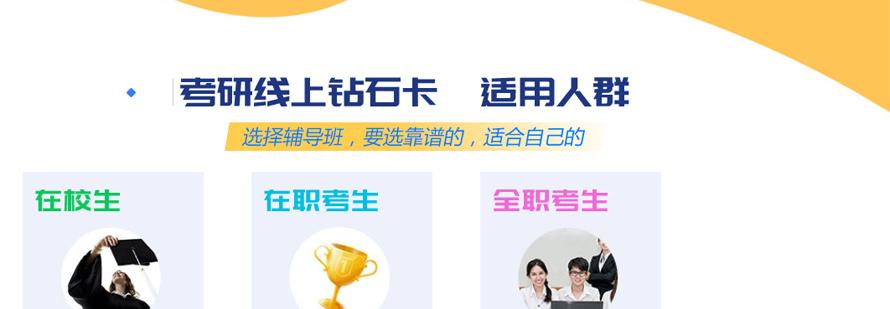 北京海文线上钻石课程适用人群广泛